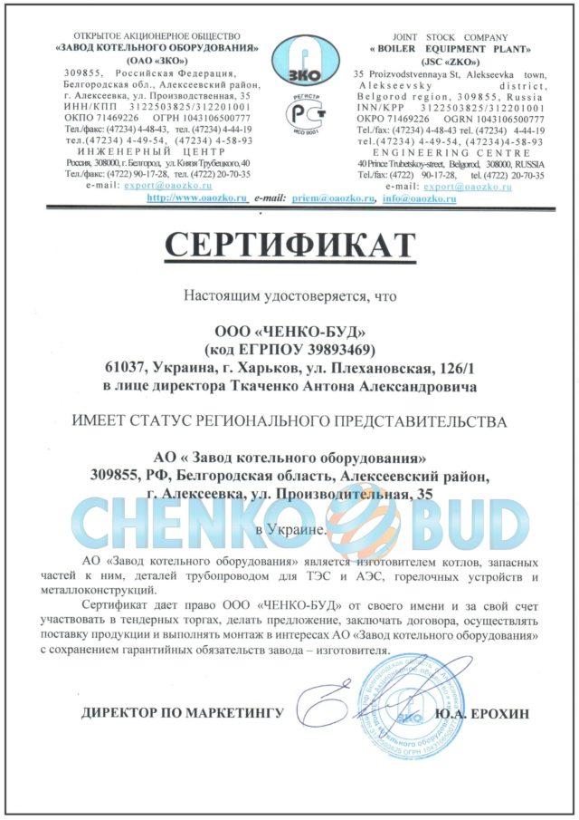 Сертификат ЗКО