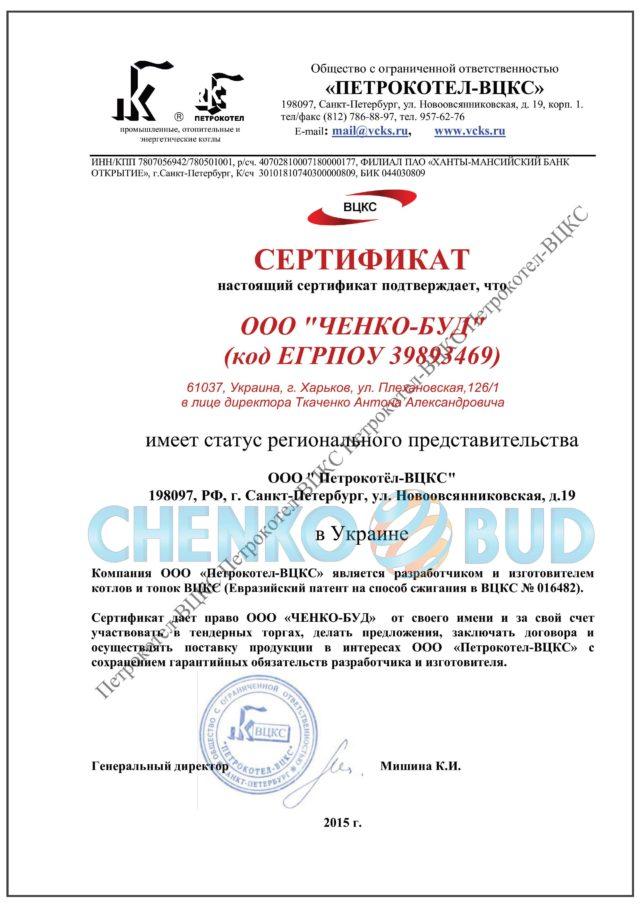 Сертификат Петрокотёл-ВЦКС