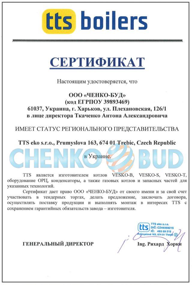 Сертификат TTS boilers