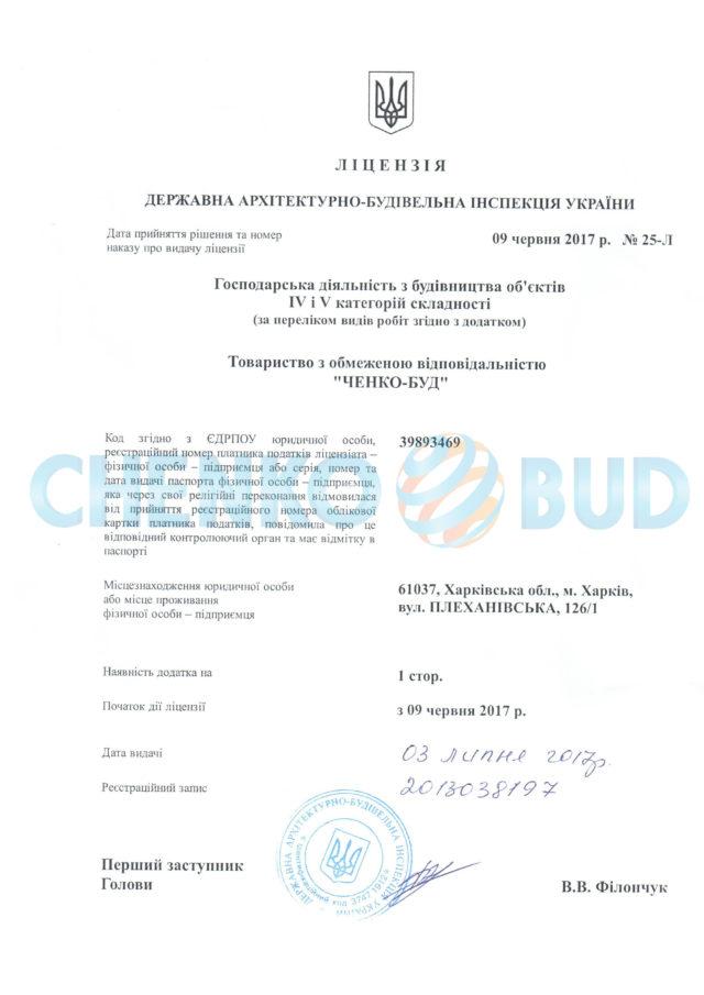 Ліцензія ДАБІ
