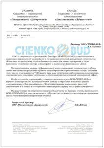 """Благодарственное письмо """"ПК """"Днепровский"""""""