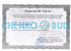 Лицензия №15414