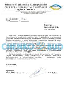 АПГК Днепровская - отзыв