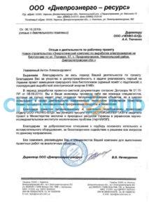 """""""Днепроэнерго-ресурс"""" - отзыв"""