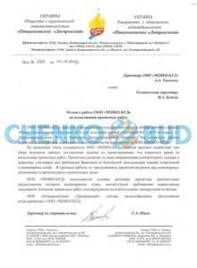 """ПК """"Днепровский"""" - отзыв"""