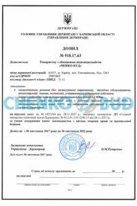Разрешение № 918.17.63