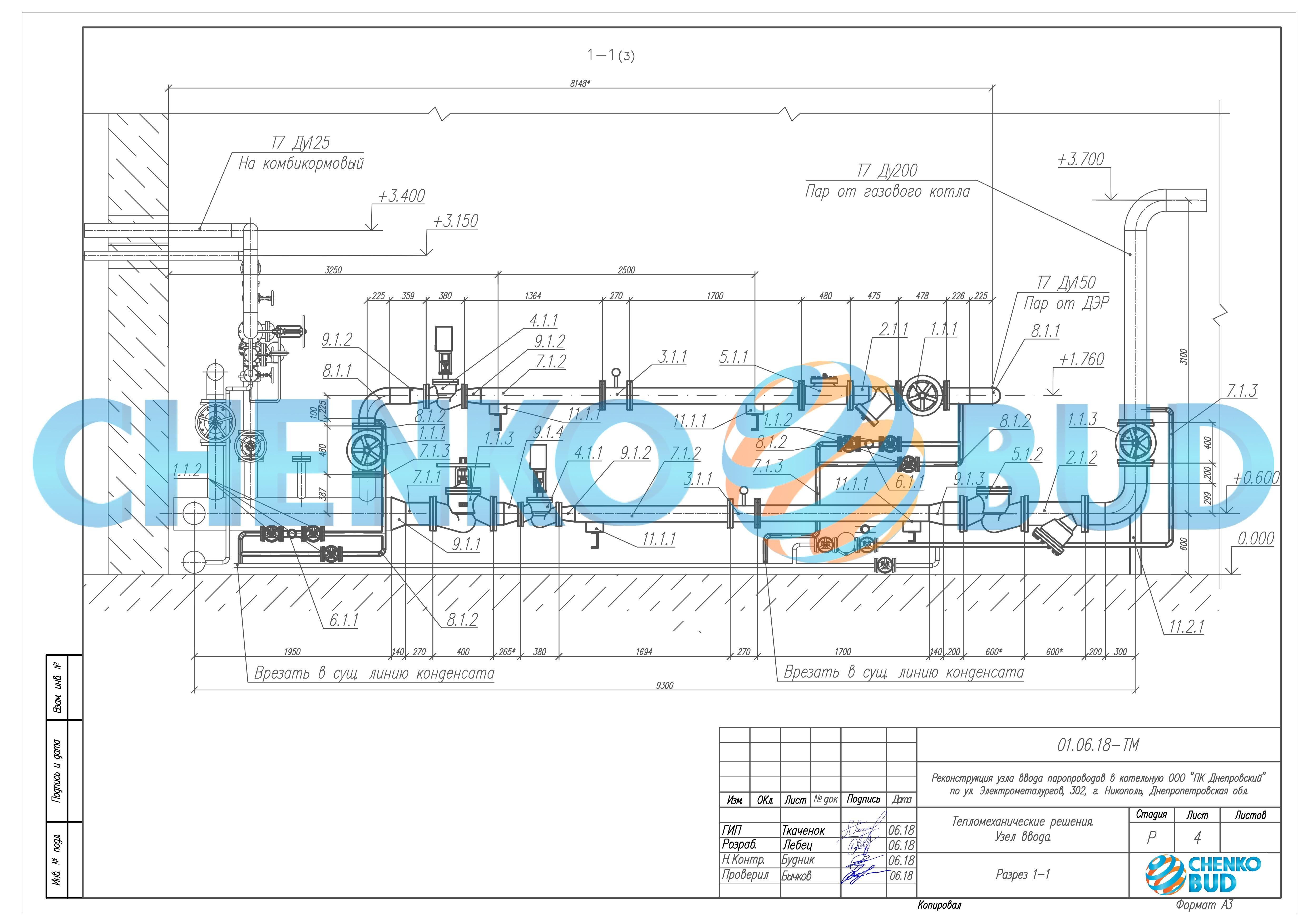 Чертёж - реконструкция узла ввода паропроводов в котельную ООО «ПК «Днепровский»