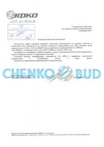 """Отзыв о работе АО """"ЗКО"""" от АО УК """"ЭФКО"""""""