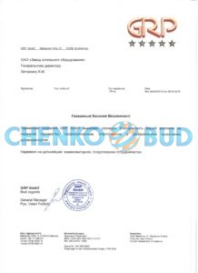 """Отзыв о продукции ОАО """"Завод котельного оборудования"""" от GPR GmbH"""