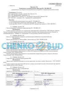 Протокол № 01 от 25.09.17 г.