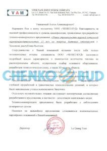 Отзыв Vinh Nam Joint Stock company