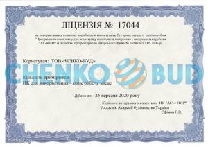 Лицензия №17044